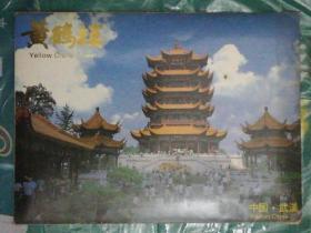 黄鹤楼(明信片,8张)