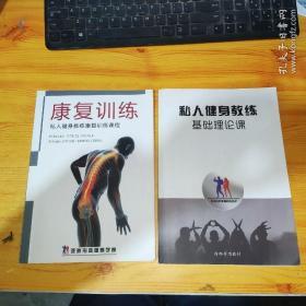 私人健身教练基础理论课+私人健身教练康复训练课程(康复训练)2本和售 有笔记划线 实物图