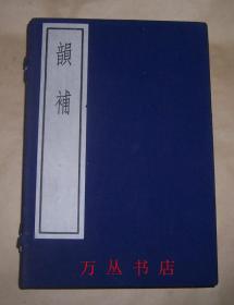 韵补(古逸丛书三编之十四)线装一函全5册 1985年影印