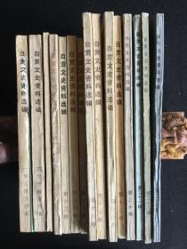 《自贡文史资料选辑》1-23,共14册