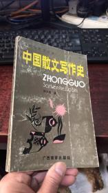 中国散文写作史 (中国写作史丛书)
