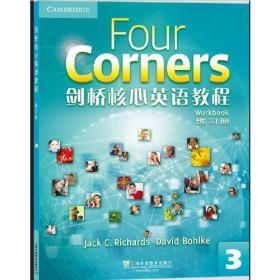剑桥核心英语教程3练习册
