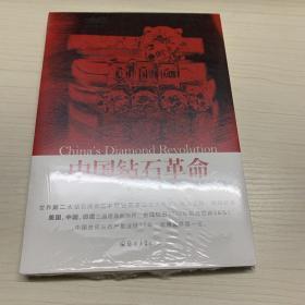 中国钻石革命