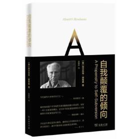 自我颠覆的倾向 反动的修辞 (美)赫希曼 著,贾拥民 译 商务印书馆9787100103879正版全新图书籍Book