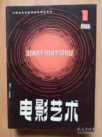 电影艺术  (1986年全年1-12期)共12本