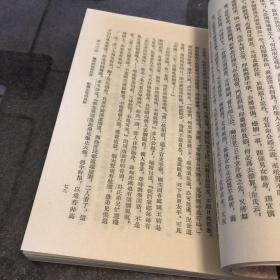 镜花缘 平装2册
