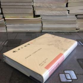 与天下共醒:当代中国二十位知识人谈话录