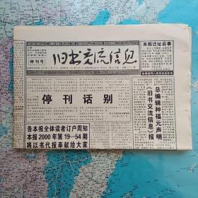 旧书交流信息——停刊号 ,   四开八版——2000年4月30日 第17、18期(亦即211、212期)合刊——本报创刊八周年纪念专号  ,   另附赠本报1999年第一期一张。