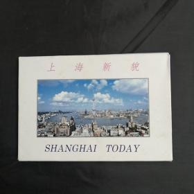 明信片未使用:上海新貌(全10张 背面上海旧貌)
