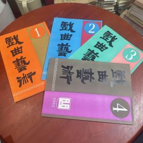 戏曲艺术 1992(1-4期季刊)