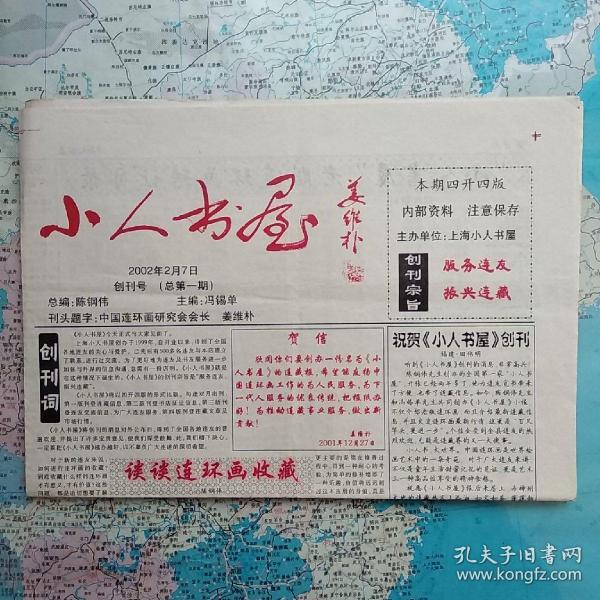 小人书屋    创刊号    四开四版   附赠一张零报见图