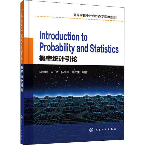 Introduction to Probability and Statistics(概率统计引论)(陈建丽)