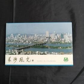 明信片:长沙风光(全十张全新)