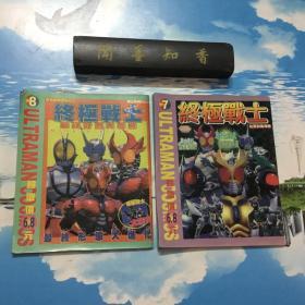 奥特曼:终极战士、终极战士最终计划大危机   共2册合售