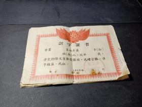 识字证书 1958年      无字集