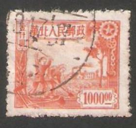 【北极光】解放区票,华北生产图-10000元信销票-区票专题收藏-实物扫描
