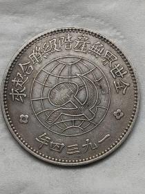 银元,无产阶级银元n.