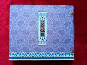 2008年《北京坛庙》雕刻版印花税票珍藏册