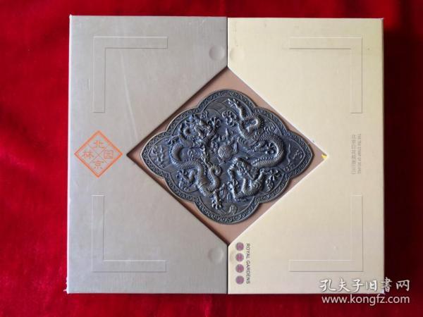 2007年《北京园林》印花税票珍藏册,全新税票