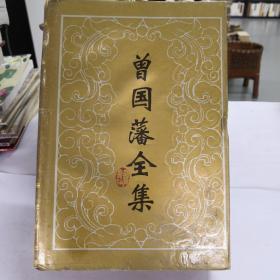 曾国藩全集.书信.七(有粘连)