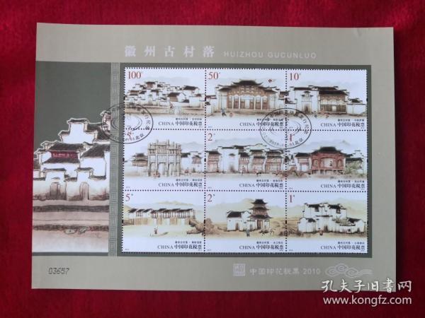 2010年《徽州古村落》印花税票大版,部分盖销