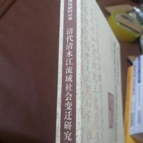 清代清水江流域社会变迁研究