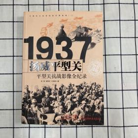 1937扬威平型关:平型关抗战影像全纪录