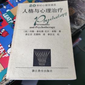 人格与心理治疗/20世纪心理学通览
