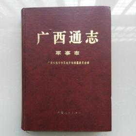广西通志.军事志