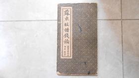 孤本 老拓本 折叠装  苏东坡惜钱论【25.5*14CM】L9