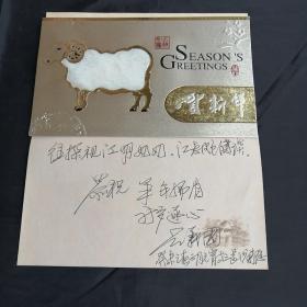 新年贺卡:松坡学社吕义国社长贺吕振羽夫人江明奶奶