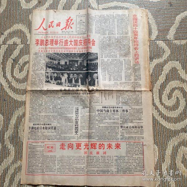人民日报1993年10月1日(今日4版)生日报纸