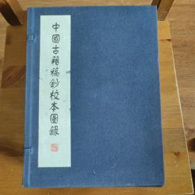 中国古籍稿抄校本图录( 全三册)一版一印《编号B25》