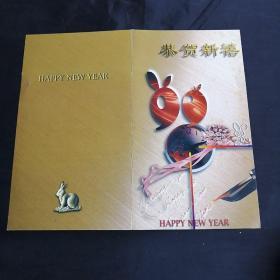 新年贺卡:恭贺新禧(湖南省体育局原局长傅国良贺)