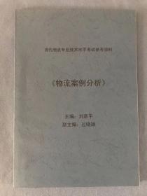 物流案例分析(天津现代物流专业技术水平考试参考资料,版本独特,1版1印,数量有限)