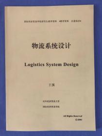 物流系统设计 (对外经济贸易大学国际经济贸易学院研究生教学资料,版本独特,1版1印,数量有限)