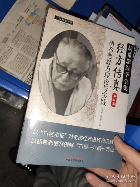 中医师承学堂·经方传真:胡希恕医学全集(胡希恕经方理论与实践第3版)