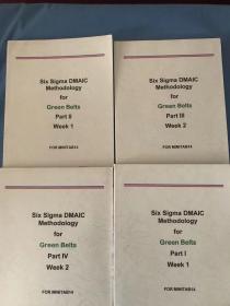 六西格玛DMAIC方法论绿带课程 4册全(世界500强企业(生产N95口罩和防晒膜著称的那个)六西格玛培训教材)