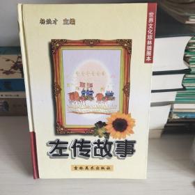 世界文化琼林插图本:左传故事