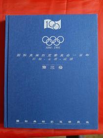 国际奥林匹克委员会一百年:1894-1994:思想 - 主席 - 成就:the idea - the presidents -the achievements