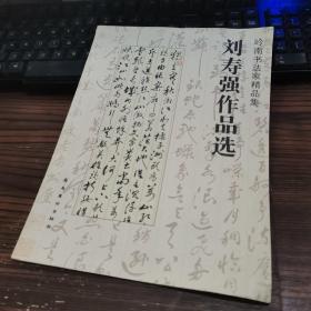 刘寿强作品选