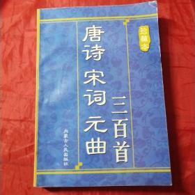 唐诗宋词元曲(珍藏版)