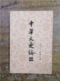 中华文史论丛·1981-2(总18辑)