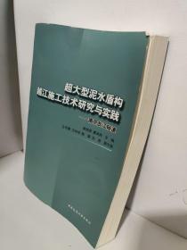 超大型泥水盾构越江施工技术研究与实践:南京长江隧道