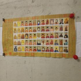 中国历代皇帝邮票样