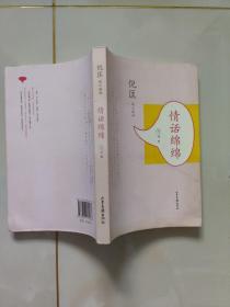 正版 情话绵绵:倪匡说三道四 2009年1版1印