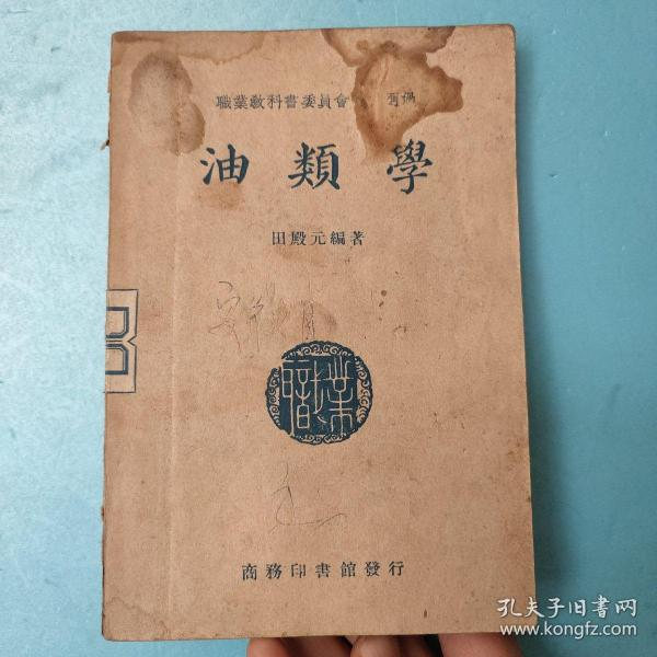油类学(民国三十六年出版)