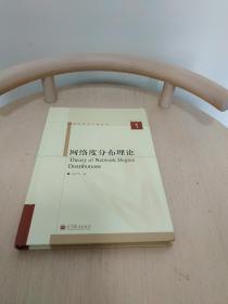 网络科学与工程丛书:网络度分布理论