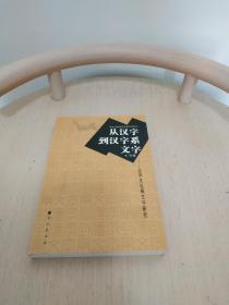 从汉字到汉字系文字:汉字文化圈文字研究