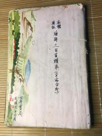 新体广注唐诗三百首读本(民国线装版,手写体印刷),一册全。